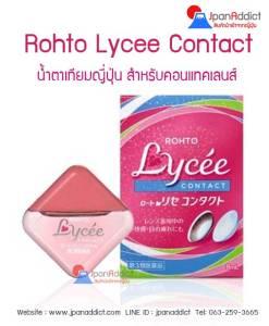 Rohto Lycee Contact น้ำยาหยอดตา-น้ำตาเทียมญี่ปุ่น