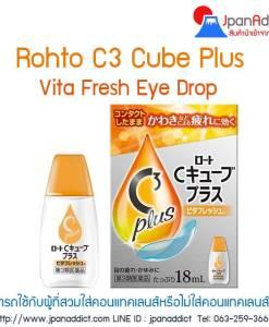 น้ำยาหยอดตา Rohto C3 Cube Plus Vita Fresh Eye Drop
