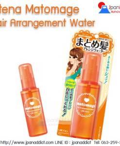 สเปรย์แต่งผม Matomage Hair Arrangement Water