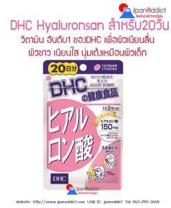 DHC ไฮยาลูรอน (DHC Hyaluron) 20 วัน