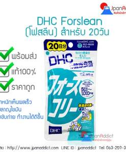 DHC Forslean (โฟสลีน)