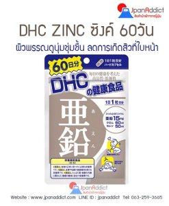 DHC ZINC 60DAY ดีเอชซี ซิงค์ สังกะสี ช่วยเสริมสร้างภูมิต้านทานให้กับร่างกาย ลดสิว ผมร่วง