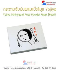 กระดาษซับมันผสมแป้ง สีมุข Yojiya โยจิยะ