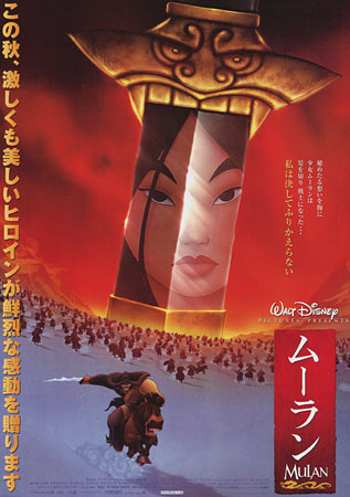 Toy Story 3 Wallpaper Hd Mulan Japanese Movie Poster B5 Chirashi Ver B