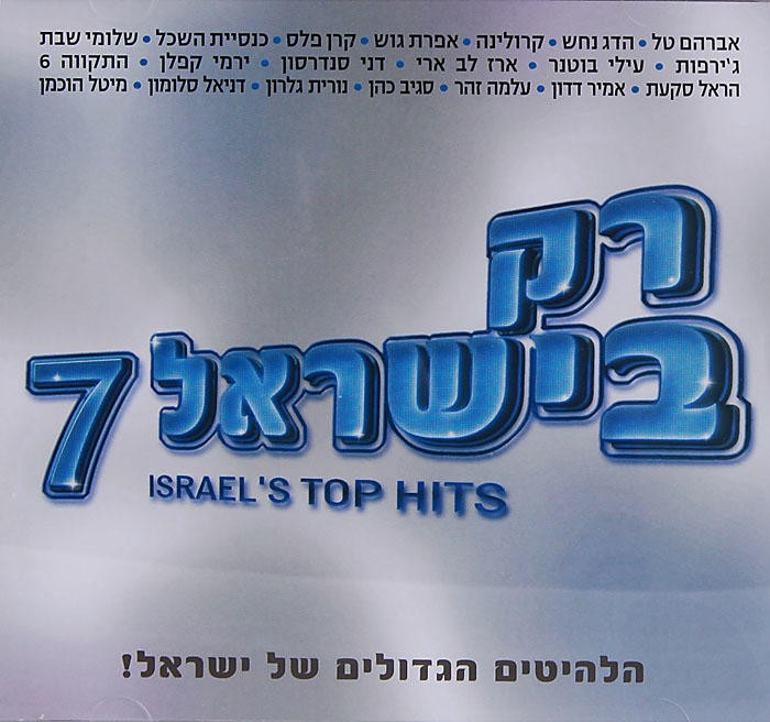 Only in Israel Vol 7 The Best Israeli Hits of 2010