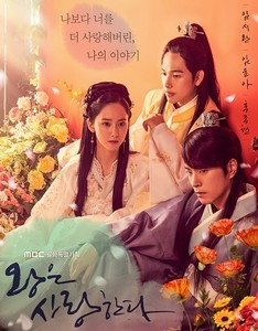 The-King-Loves-04