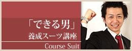 できる男の養成スーツ講座