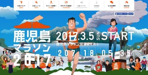 kagoshima-marathon-2017-img-02.png