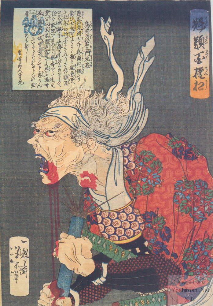 Tsukioka Yoshitoshi, Torii Hikoemon Mototada shooting himself with rifle