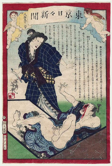 YOSHIIKU (1833-1904), Woman Cuts Off Her Husband's Nose.