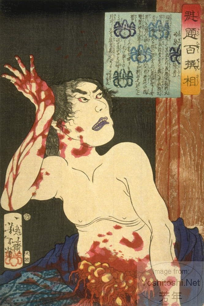 YOSHITOSHI Reizei Takatoyo committing seppuku, from the series , Selections from One Hundred Warriors.