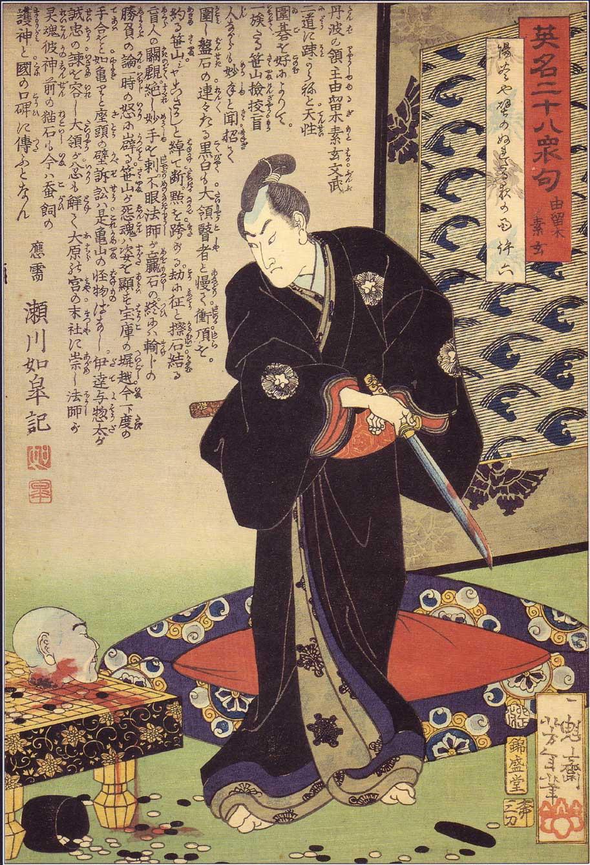 Tsukioka Yoshitoshi, Yurugi Sogen with a head on a go board