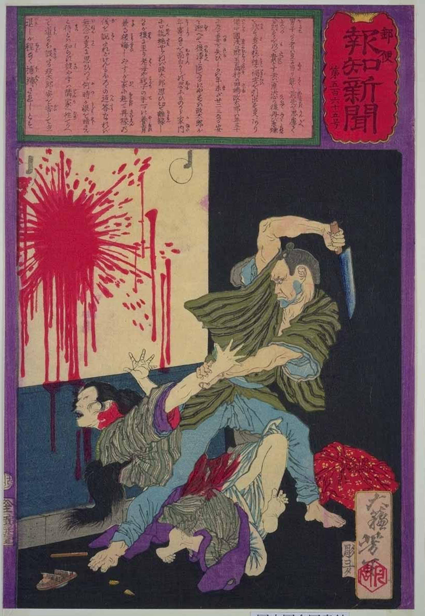 Tsukioka Yoshitoshi, ajima Seitaro murders his young wife when she refuses to return to him.