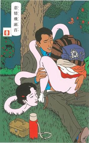 toshio saeki rokurokubi