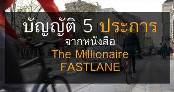 บัญญัติ 5 ประการจากหนังสือ The Millionaire FASTLANE เปลี่ยนเลนเป็นเศรษฐี