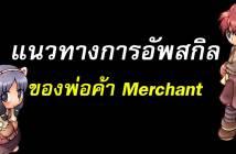 แนวทางการอัพสกิลของพ่อค้า Merchant ทั้งแบบJob40และJob50