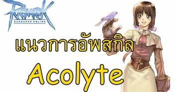 ro_skill_acolyte