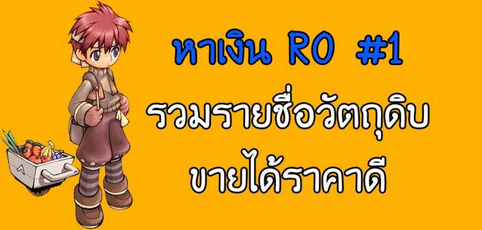 วิธีหาเงินRo#1 รวมรายชื่อวัตถุดิบหาง่าย ขายได้ราคาดี