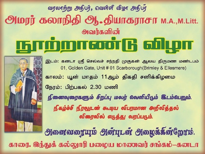 Dr.A.Thiagarajah-flyer