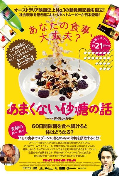 20160107 amakunaisatounohanashi