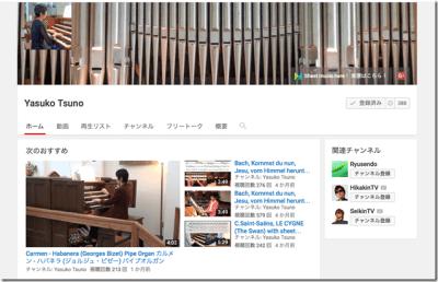ユーチューブでパイプオルガンの演奏を披露するTsunoさん、こうやって引いているんですね。