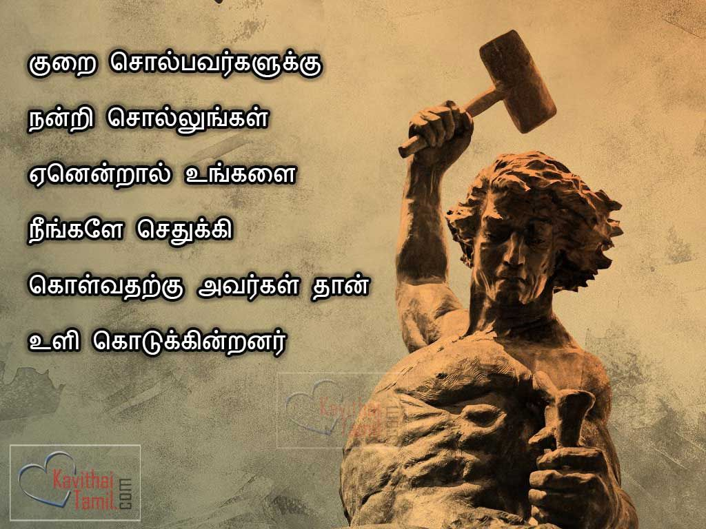 Birthday Wallpapers With Love Quotes Best Tamil Quotes About People With Image Kavithaitamil Com