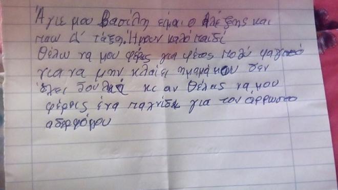 Heartbreaking letter to Santa Greek child asks for \