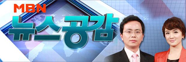 MBN 뉴스공감