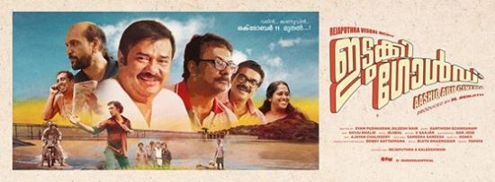 Idukki Gold Review