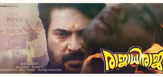 Rajadhi Raja Malayalam Movie