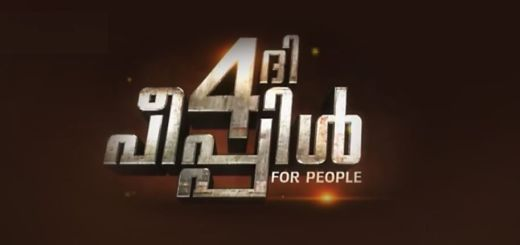 Four The People TV Serial
