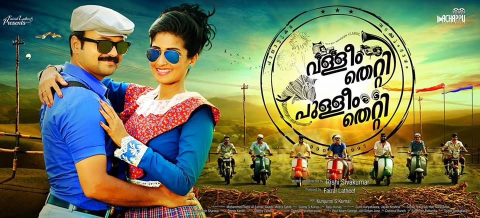 Amrita TV Onam 2016 Film is Valleem Thetti Pulleem Thetti