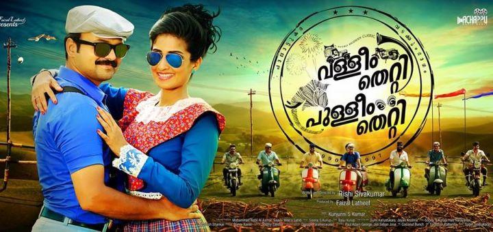 Amrita TV Onam 2016 Films
