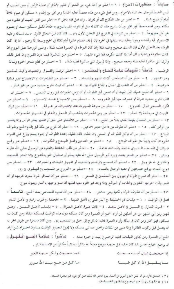 معلومات الحج معلومات الحج والعمره haj3.jpg