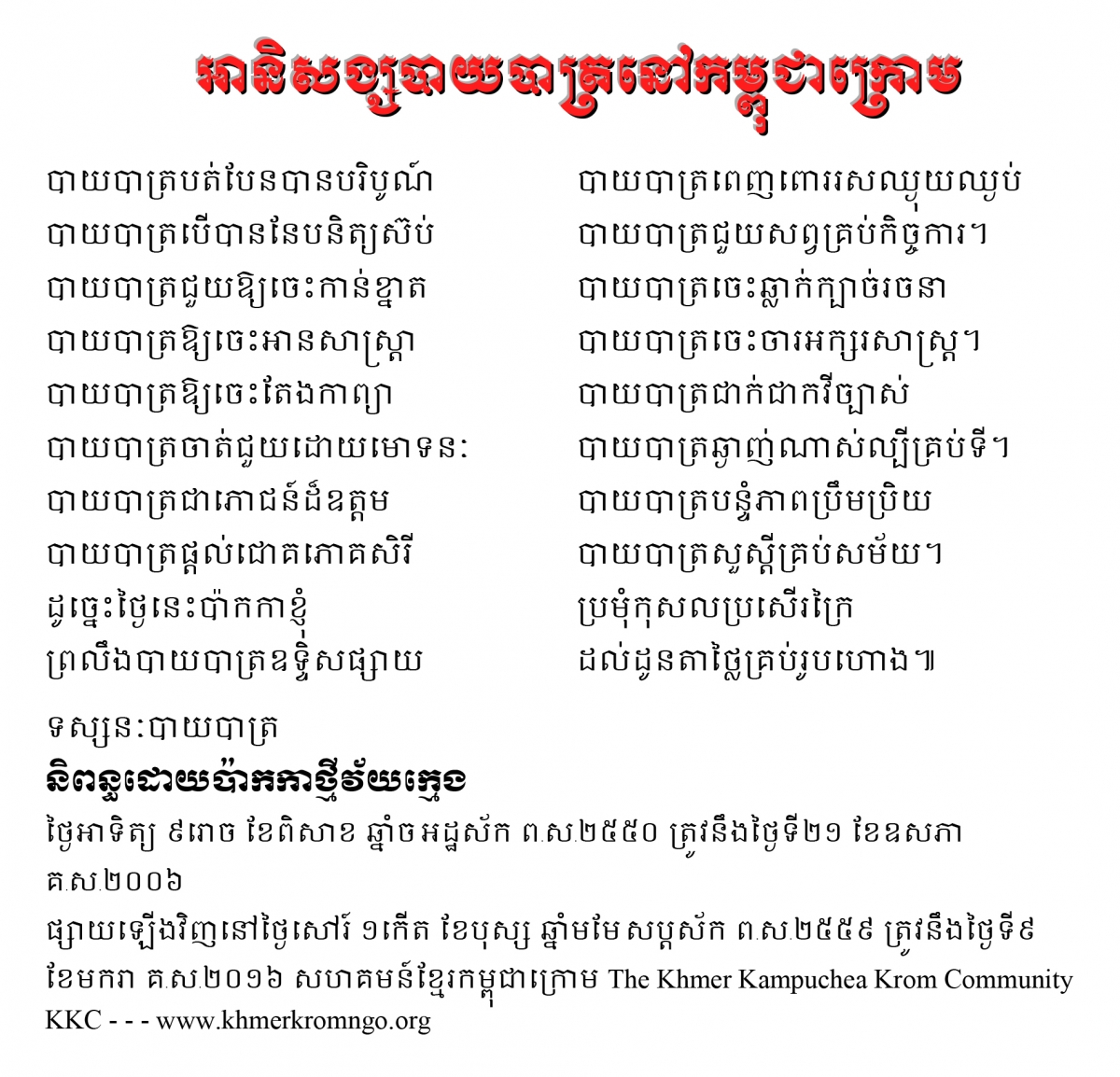 Poem The Merits of Alms Offerings in Kampuchea Krom