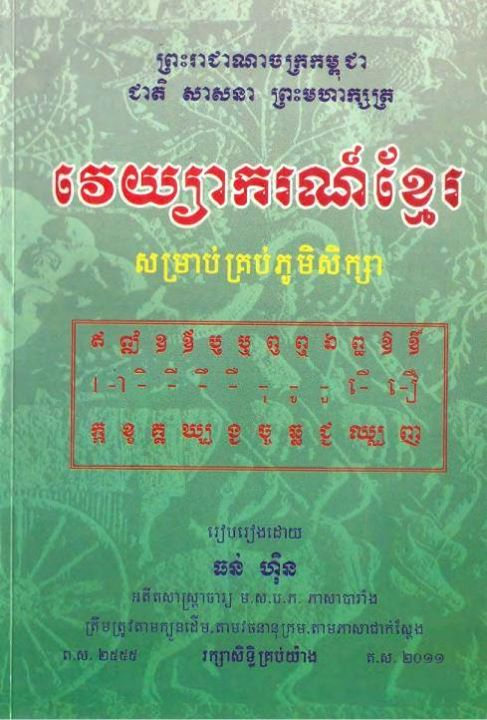 Khmer Grammar 2559a