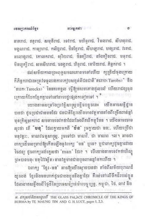 Khmer Grammar 2559g