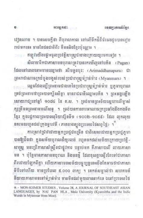 Khmer Grammar 2559h