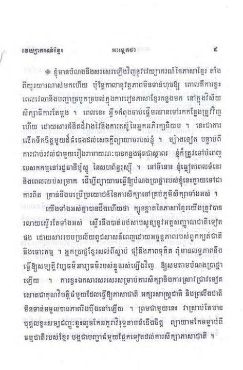 Khmer Grammar 2559m