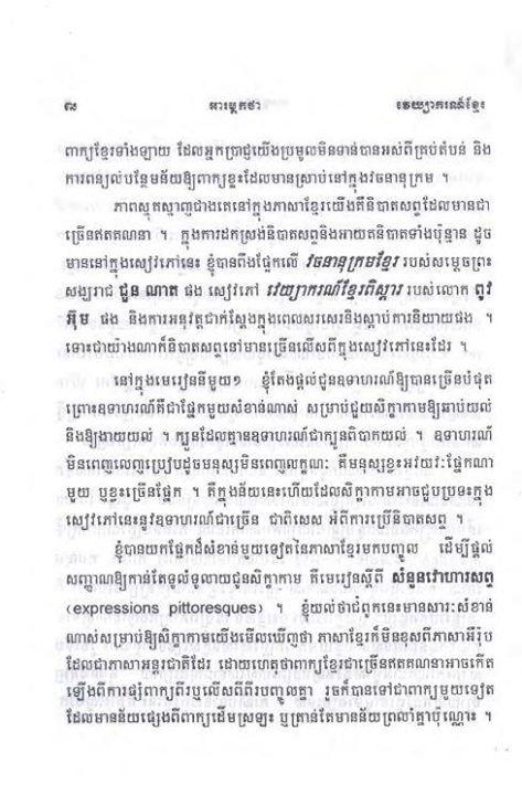 Khmer Grammar 2559p