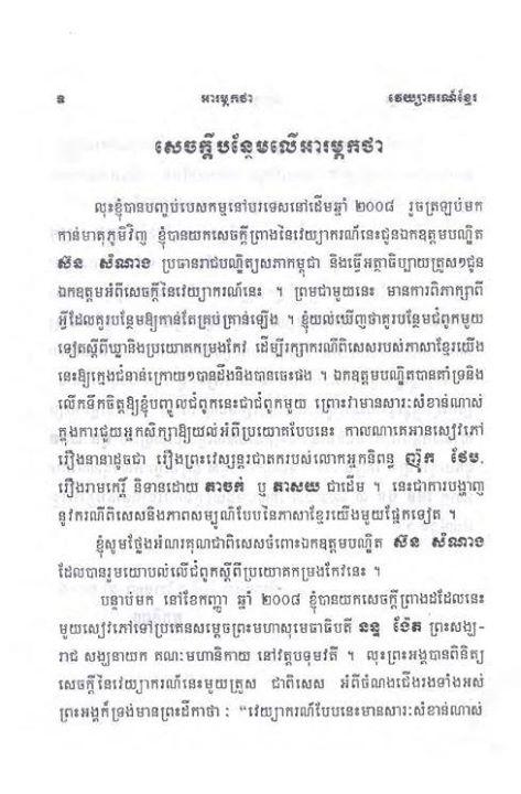 Khmer Grammar 2559t