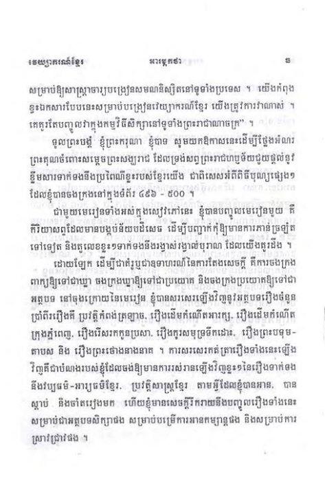 Khmer Grammar 2559u