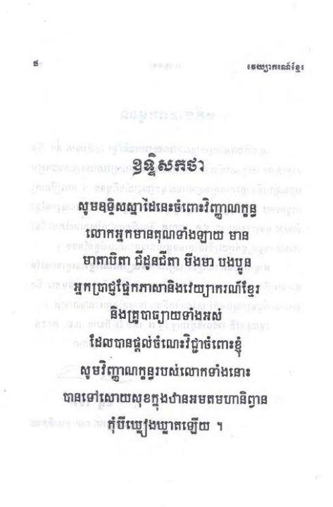 Khmer Grammar 2559x