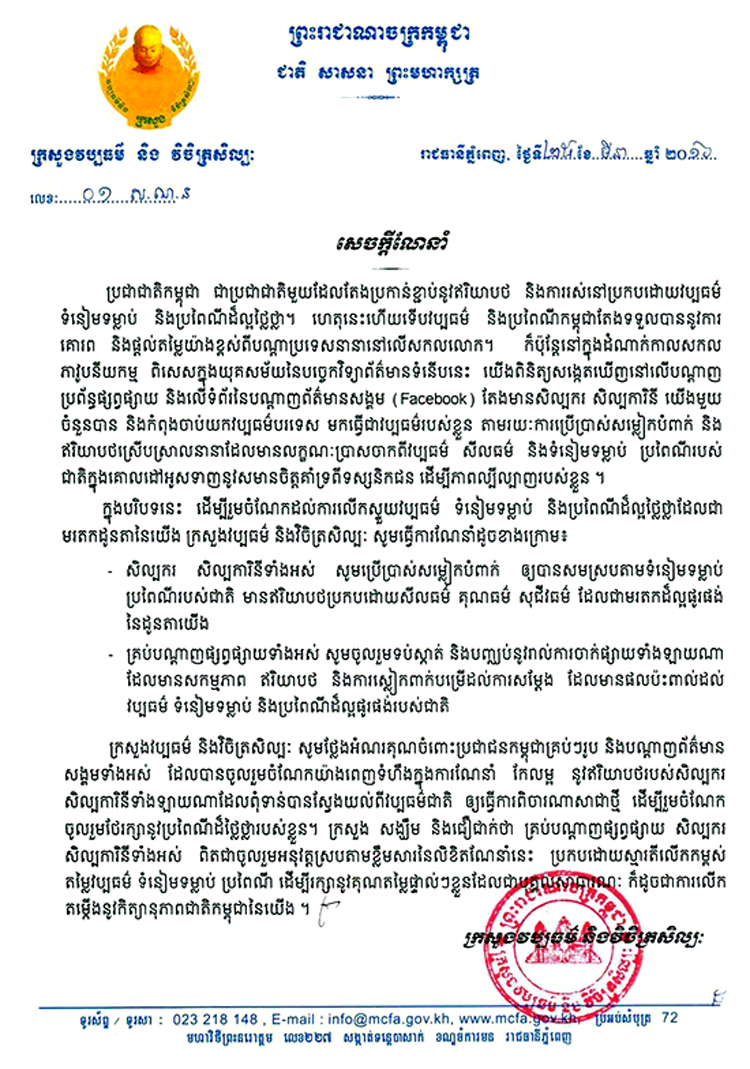 Cambodia_Ministry-of-Culture_Guideline_2559