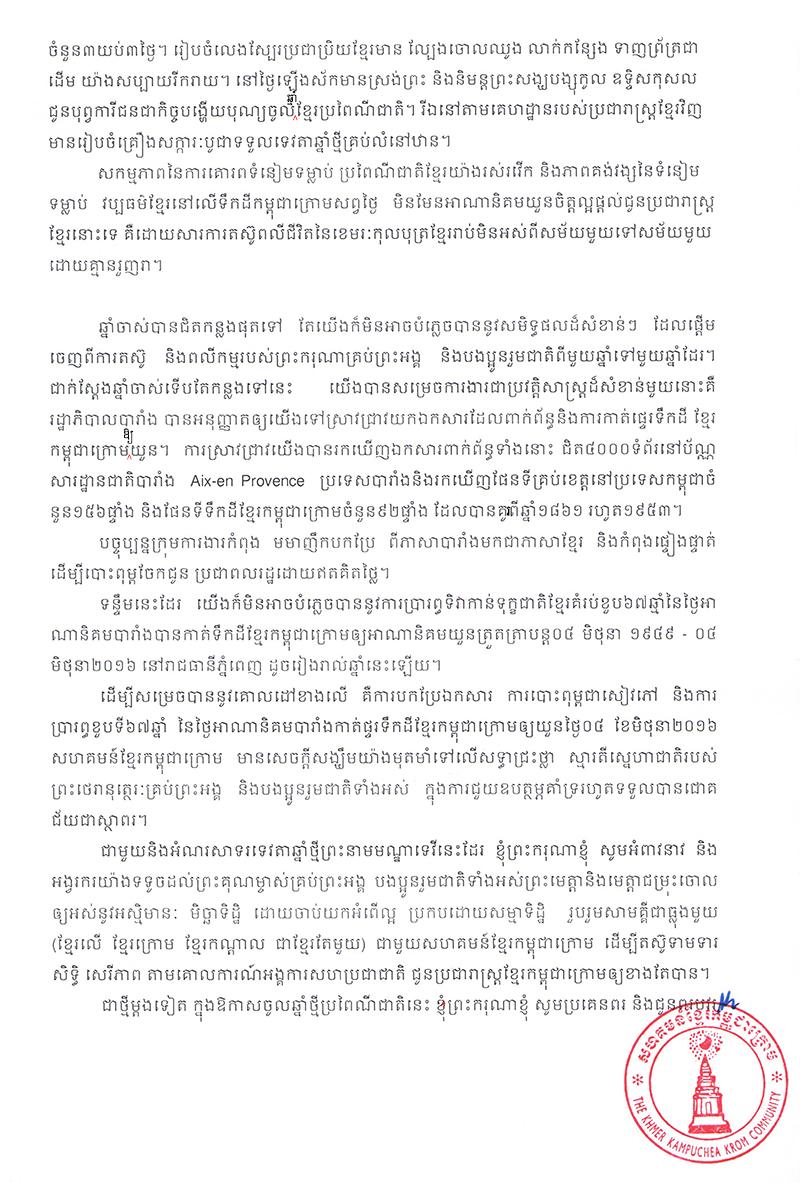 Khmer New Year Message 2560b