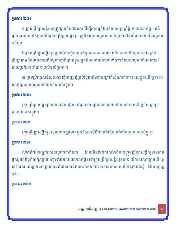 UN_Charter13