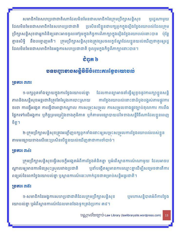 UN_Charter14