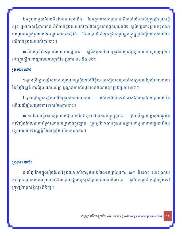 UN_Charter15
