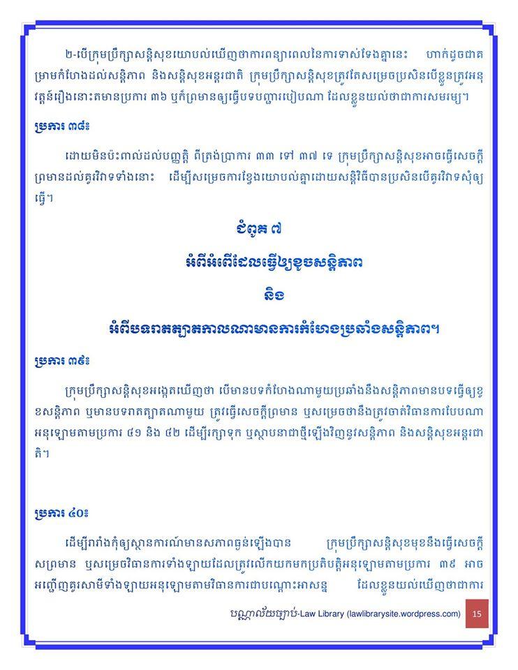 UN_Charter16