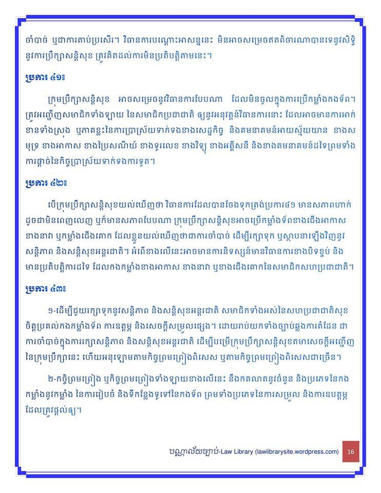 UN_Charter17